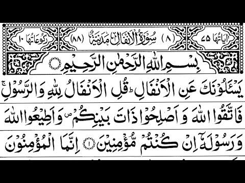 Surah Al-Anfaal Full || Sheikh Shuraim With Arabic text (HD)|سورة الانفال|