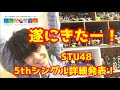 【STU48】遂にきたぞ!5thシングル詳細確認!【思い出せる恋をしよう】