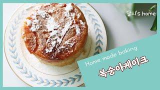 전기밥솥으로 쉽게 만드는 복숭아케이크