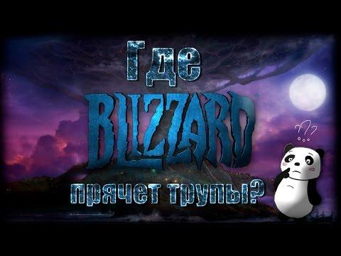 видео: Где blizzard прячет трупы пугов
