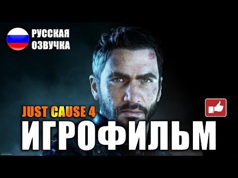 ИГРОФИЛЬМ Just Cause 4  (все катсцены на русском) PC прохождение без комментариев