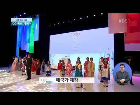 EXO Baekhyun sings the National Anthem at the International Olympics Committee Opening Ceremony 2018