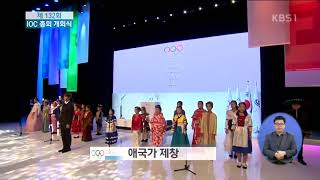 Download Video EXO Baekhyun sings the National Anthem at the International Olympics Committee Opening Ceremony 2018 MP3 3GP MP4