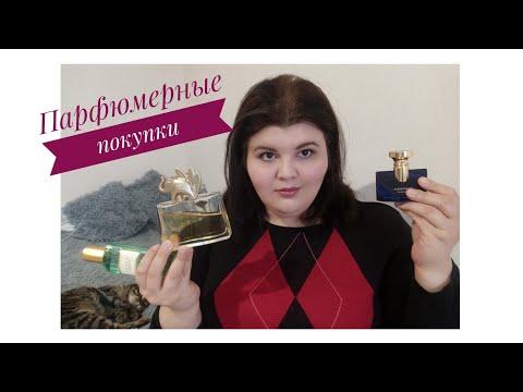 Покупки и новинки парфюмерии. Новые и давние хотелки из люкса