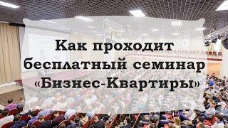 "Бесплатный семинар от проекта ""Бизнес-Квартира"""