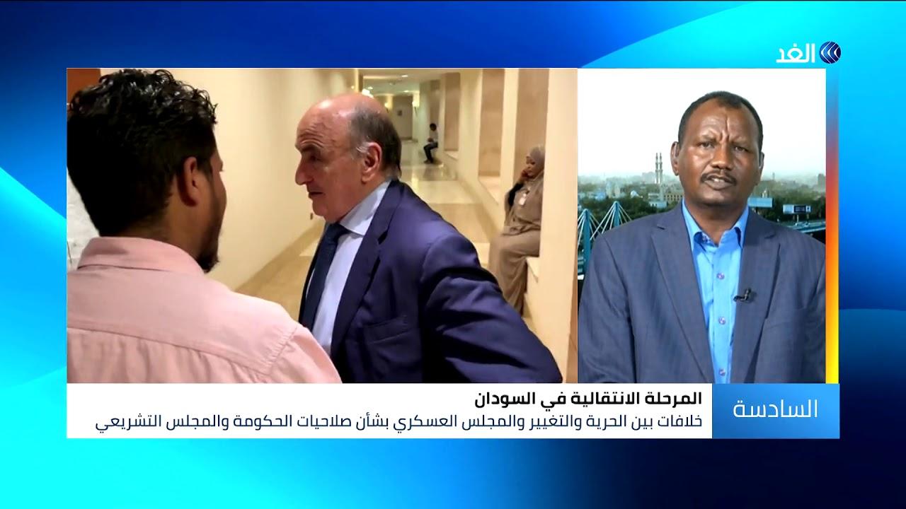 قناة الغد:خالد الفكي: نقطتان بالإعلان الدستوري وراء الأزمة الأخيرة بين الفرقاء في السودان