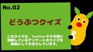 【東山動植物園公式】どうぶつクイズNo.2