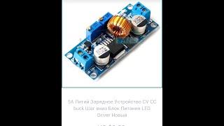Зарядное устройство 5 А, CV CC понижающее.