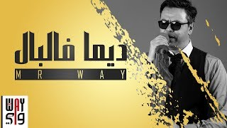 Download Video Dima F'lbal - ديما فالبال (EXCLUSIVE Music Video) - Mr WAY MP3 3GP MP4
