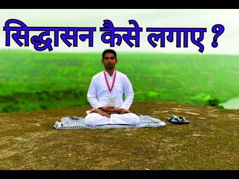 How To Do Siddhasana? Part 1, सिद्धासन कैसे लगाए?? भाग 1