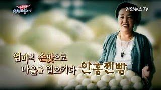 [성공다큐-정상에 서다] 25회 : 엄마의 손맛으로 마을을 일으키다…안흥찐빵
