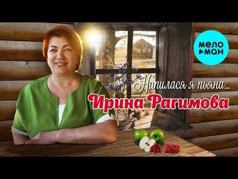 Ирина Рагимова - Напилася я пьяна Single