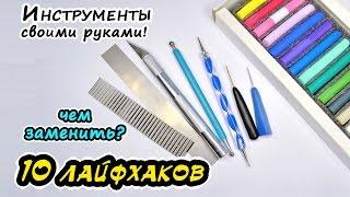 Инструменты СВОИМИ РУКАМИ из полимерной глины! 10 ЛАЙФХАКОВ! ❤️ Ирина Иваницкая