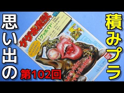 102 ゲゲボ魔獣 No.5 ゲッポイド   『バンダイ ゲゲボ魔獣 』