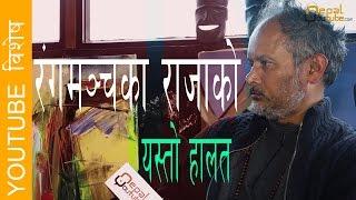 Youtube  बिशेष   Sunil Pokhrel     वरिष्ठ नाट्यकर्मी सुनिल पोखरेल  भेटिए यस्तो अवस्थामा