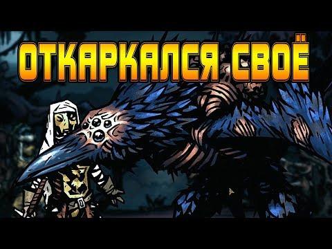 Darkest Dungeon #16 ЖУТКИЙ ВОПИЛА И ВЕДЬМА !