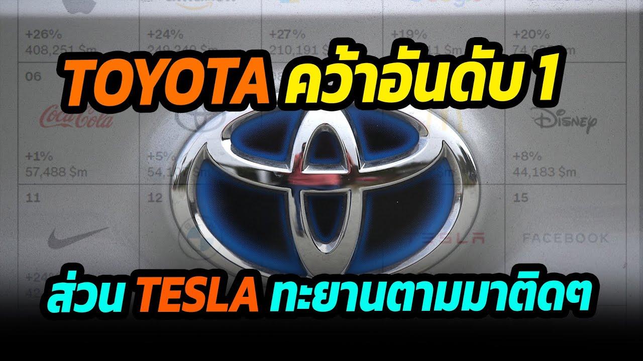 toyota คว้าอันดับ 1 ของโลก ส่วน Tesla เติบโตแบบบ้าคลั่ง ตีตื้นขึ้นมาแบบติดๆ
