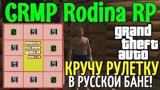 CRMP Rodina RolePlay - КРУЧУ РУЛЕТКУ | В РУССКОЙ БАНЕ!#176