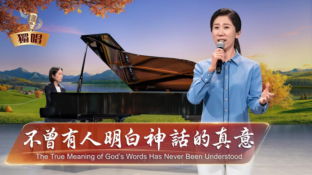基督教会歌曲《不曾有人明白神话的真意》