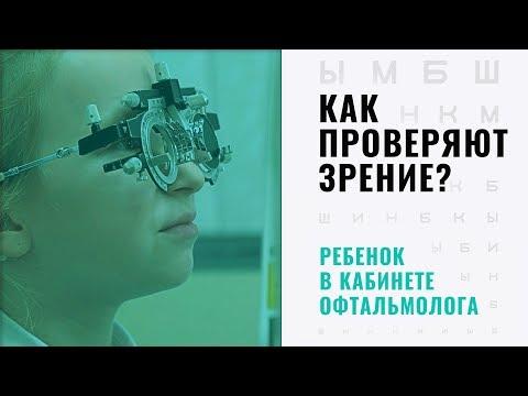 Как проверяют зрение? Ребенок у офтальмолога. Диагностика зрения в Москве.
