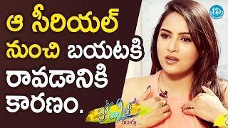 Himaja About Why She Quit Koncham Ishtam Koncham Kashtam Serial    Anchor Komali Tho Kaburlu