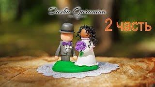 жених и невеста из полимерной глины 2я часть