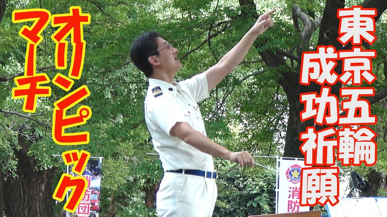 古関 裕 而 東京 オリンピック マーチ