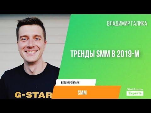 Тренды SMM в 2019-м чего ждать?