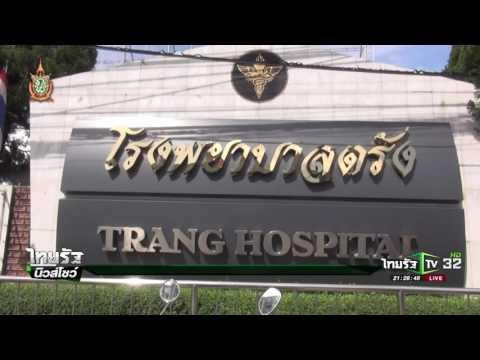 ตรัง เตรียมแถลงตัดมดลูกผิดข้าง | 18-07-59 | ไทยรัฐนิวส์โชว์ | ThairathTV
