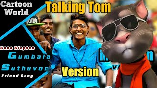 Gumbala Suthuvom Friend Song |Chemmangeri Gana Stephen |  Praba Brothers Media Talking Tom Version