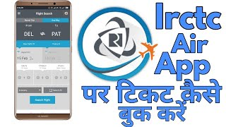 How to use irctc air app   irctc air app se flight ticket kese book kare   latest update