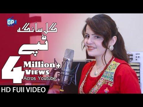 Pashto New Tappy 2018 | Qarar Da Zra Me - Gul Sanga Pashto New Tappy Songs Official Music Video