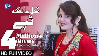 Pashto New Tappy 2018 | Qarar Da Zra Me - Gul Sanga Pashto New Tappy Songs Official Music Video