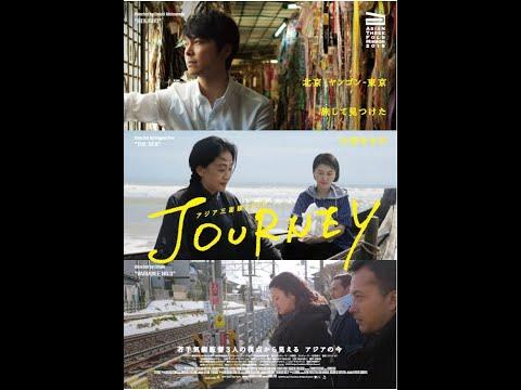 "Asian Omnibus Film Series ""Asian Three-Fold Mirror 2018: Journey"""