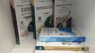 Обзор учебных изданий для медицинских колледжей и техникумов