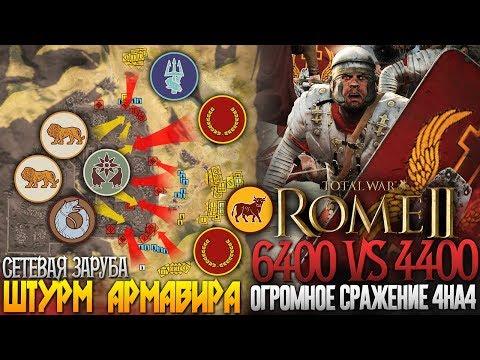 Глобальная Схватка Игроков! 4 Vs 4 Штурм Армавира! Рим Октавиана VS Рим Антония! Total War: Rome 2