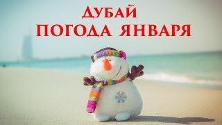 Какая погода в январе в Дубае, ОАЭ(Какая погода ждет Вас приехав в январе в Дубай (Арабские Эмираты) По вашей просьбе решил записать для вас..., 2014-01-16T10:40:04.000Z)