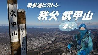 武甲山 登山動画