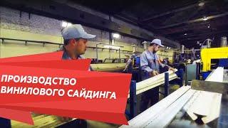 видео Производство винилового сайдинга. В чем секрет?