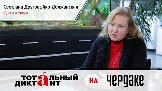 Светлана Друговейко-Должанская: Буквы и звуки