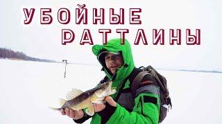 Убойные ратлины и секретная проводка на судака | личный опыт Д. Ступенкова