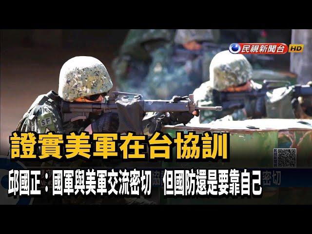 總統證實美軍在台協訓 邱國正:國防要靠自己-民視台語新聞
