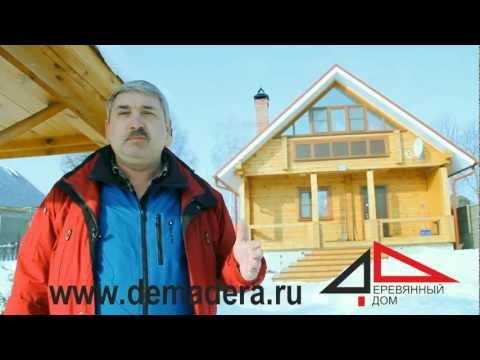 Видео отзыв - Дом из профилированного бруса