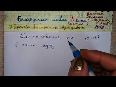 Пр 23 с 16 Бел мова 5 класс 1 часть Валочка гдз 2019