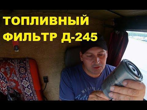 Топливный фильтр Д 245