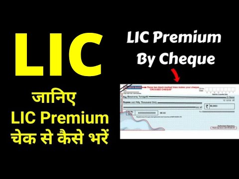 How to Pay LIC Premium By Cheque | Latest Rules | How to fill Cheque for Lic Premium Payment | LIC