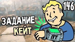 Fallout 4 Прохождение На Русском #146 — ЗАДАНИЕ КЕЙТ