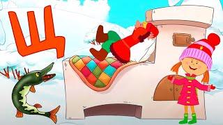 Алфавит с царевной - Буквы Щ +Ъ - Песенки для детей