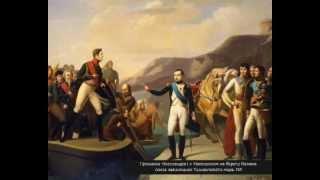 1812 - 2012. Война России с Великой армией Наполеона.