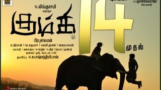 Kumki Trailer HD